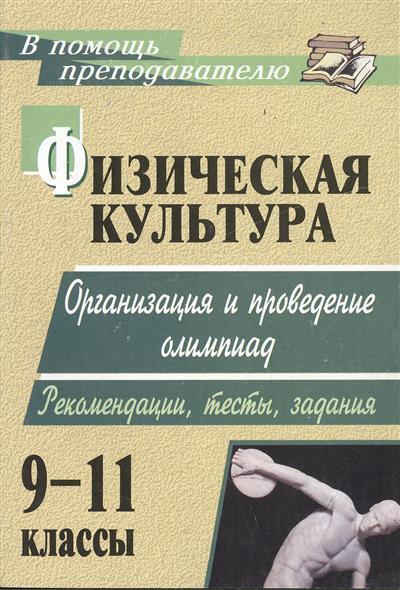 Физическая культура. 9-11 классы. Организация и проведение олимпиад. Рекомендации, тесты, задания