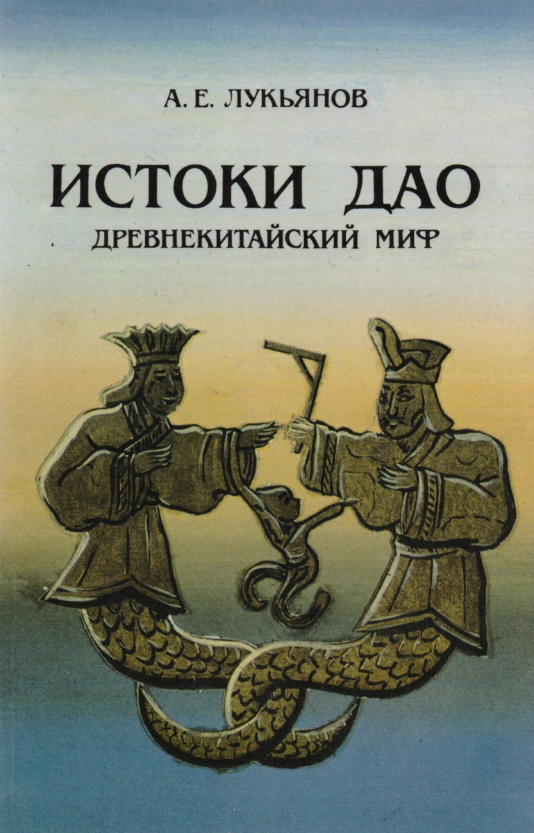 Истоки Дао. Древнекитайский миф