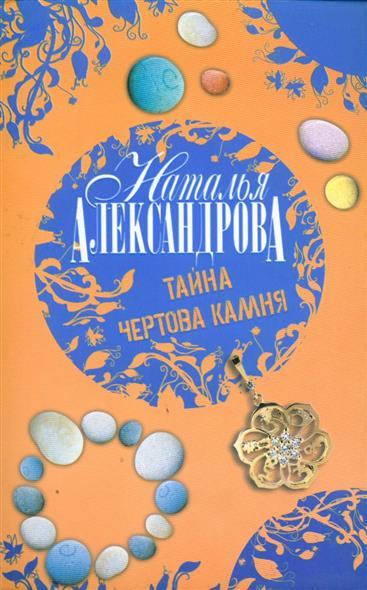Александрова Н. Тайна чертова камня александрова н тайна чертова камня