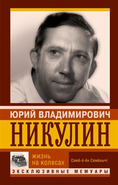Юрий Владимирович Никулин. Жизнь на колесах