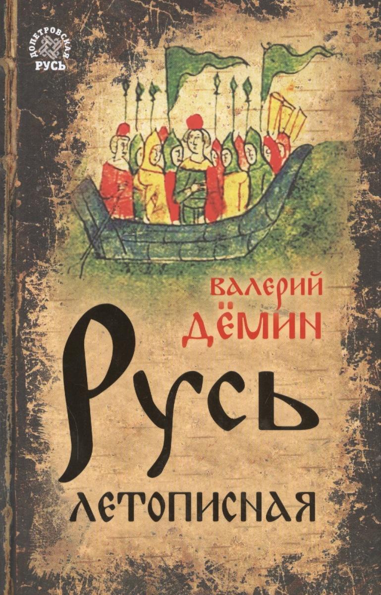 Демин В. Русь летописная ISBN: 9785907024267