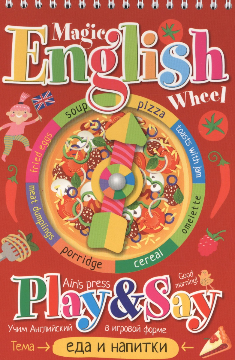 Magic English. Еда и напитки еда