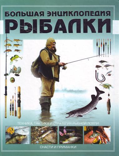 Большая энц. рыбалки