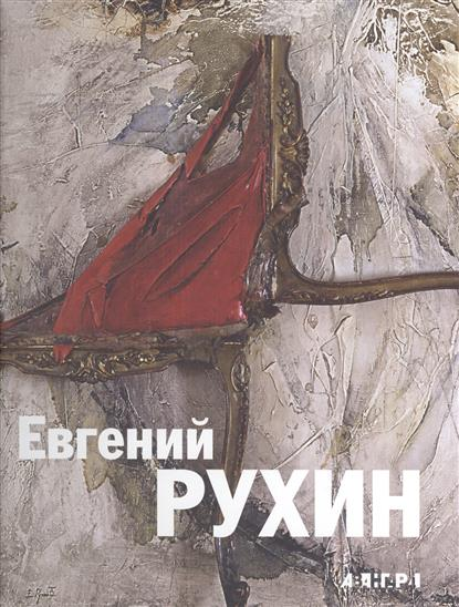 Кушнир И. Евгений Рухин 1943-1976 / Evgenii Rukhin 1943-1976