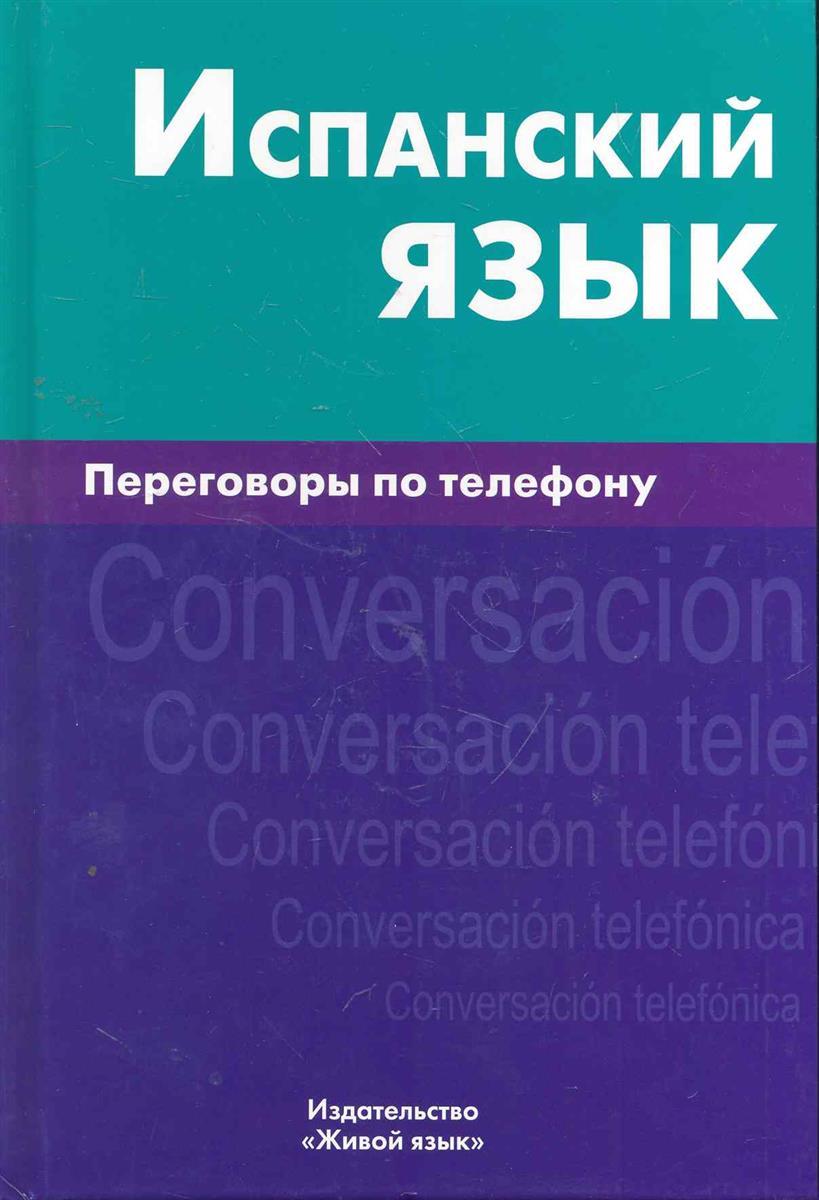 Романова Ю. Испанский язык Переговоры по телефону