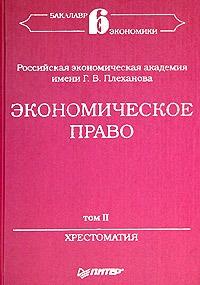 Экономическое право Хрестоматия т.2