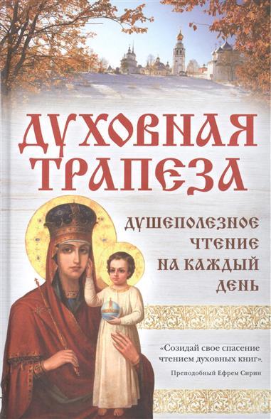 Булгакова И. Духовная трапеза: душеполезное чтение на каждый день в н левченко библейские повествования чтение на каждый день
