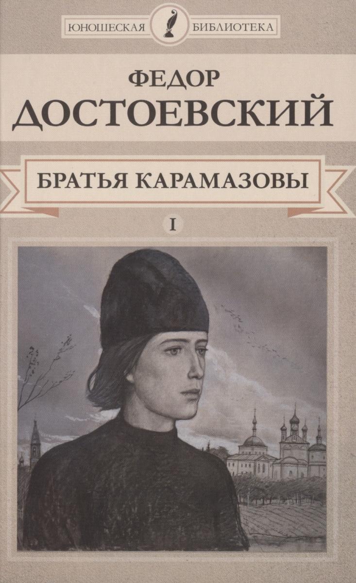 Достоевский Ф. Братья Карамазовы. Том I