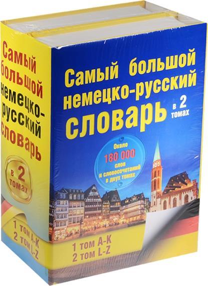 Самый большой немецко-русский словарь (комплект из 2-х книг в упаковке) полный немецко русский словарь в 2 х томах