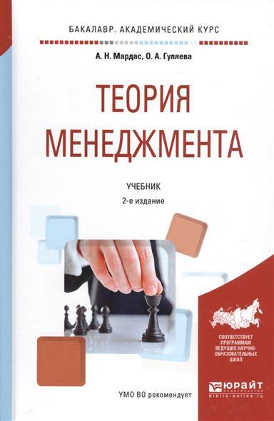 Мардас А.: Теория менеджмента. Учебник