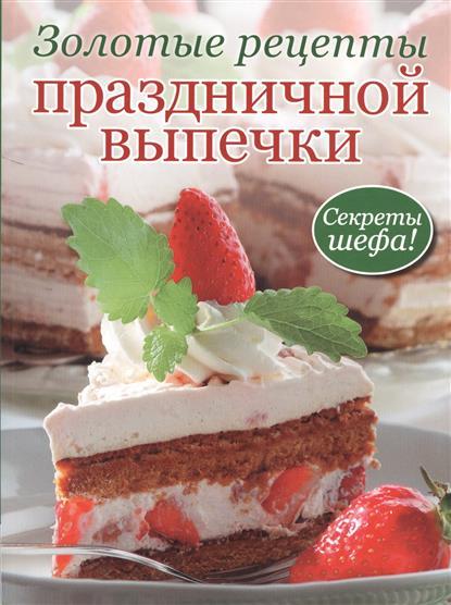 Зуевская Е. (ред.) Золотые рецепты праздничной выпечки самойленко е ред кремлевская диета золотые рецепты