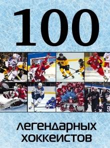 Коробкина Т. (ред.) 100 легендарных хоккеистов т коробкина беларусь