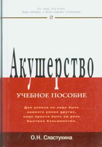 Стастухина О. Акушерство Уч. пос. карман.формат