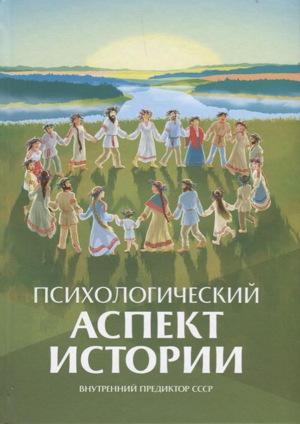 Психологический аспект истории. Внутренний предиктор СССР цена и фото