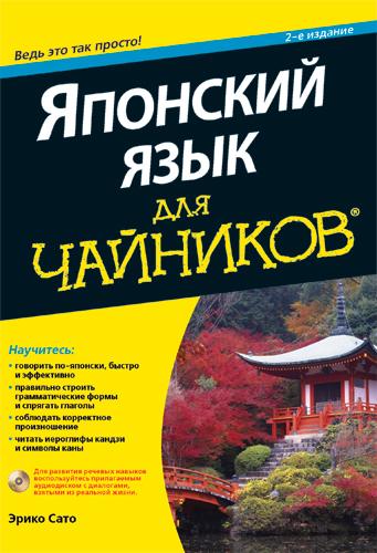 Сато Э. Японский язык для чайников. 2-е издание (+CD) e mu cd rom