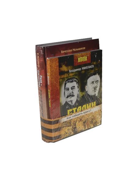 "Ржев - Сталинград. Скрытый гамбит маршала Сталина + Аудиокнига ""Сталин, Гитлер и мы"" (комплект книга + аудиокнига в упаковке)"