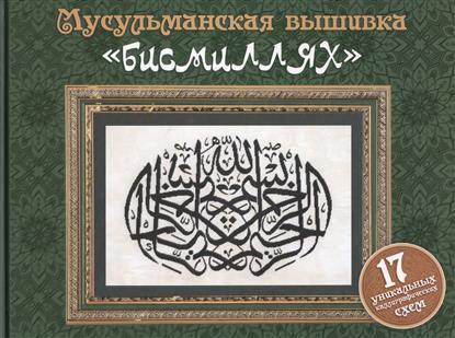 """Мусульманская вышивка """"бисмиллях"""". 17 уникальных каллиграфических схем"""