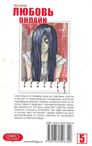 Чжан Б. Комикс Любовь онлайн т.5 лим д комикс зеро нулевой образец т 2