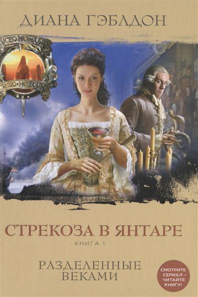Гэблдон Д. Стрекоза в янтаре. Книга 1. Разделенные веками