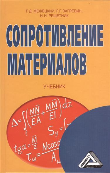 Сопротивление материалов. Учебник. 3-е издание, переработанное и дополненное