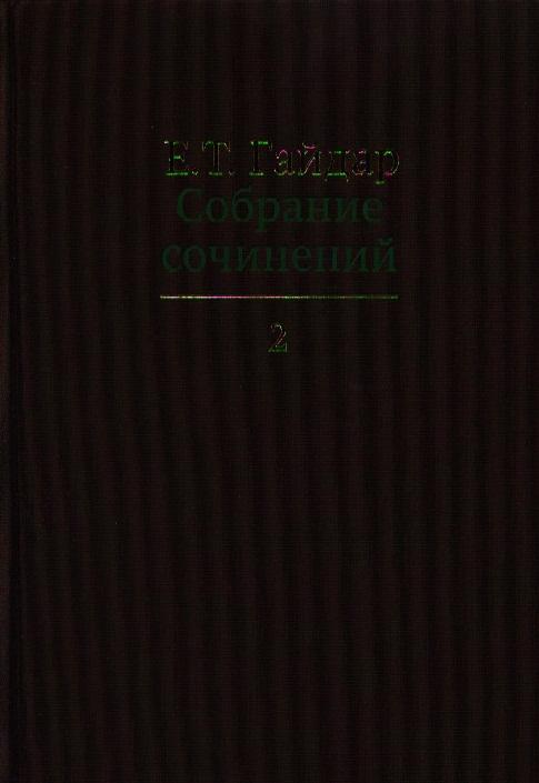 Гайдар Е. Собрание сочинений в пятнадцати томах. Том 2 ISBN: 9785774906918 гайдар а п аркадий гайдар собрание сочинений в 4 томах комплект