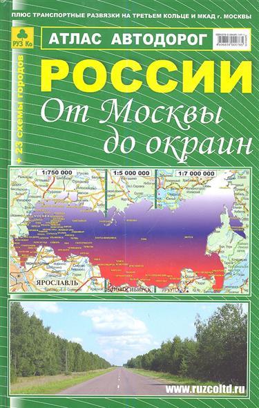 Атлас автодорог России От Москвы до окраин (1:750тыс, 1:5000000, 1:7000000 )