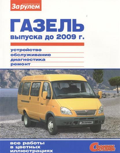 Ревин А. (ред.) ГАЗель выпуска до 2009 г. Устройство, обслуживание, диагностика, ремонт