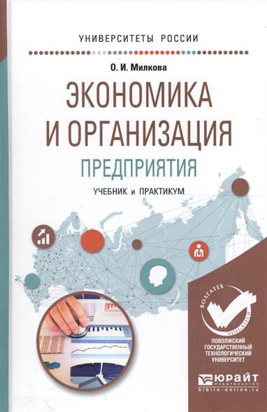 Милкова О. Экономика и организация предприятия. Учебник и практикум для академического бакалавриата мировая экономика и международный бизнес практикум