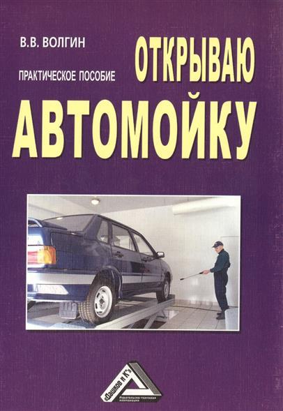 Волгин В. Открываю автомойку. Практическое пособие
