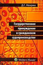 Государственное принуждение в гражд. судопроизв.