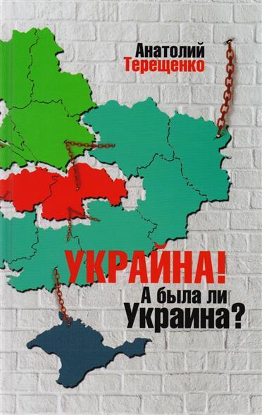 Терещенко А. Украйна! А была ли Украина? украйна а была ли украина