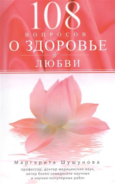 Шушунова М. 108 вопросов о здоровье и любви ISBN: 9785227053725 бады здоровье и красота флавит м