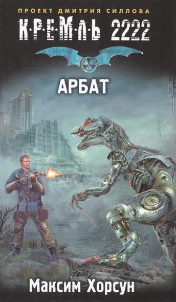 Хорсун М. Кремль 2222. Арбат