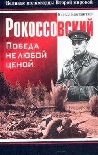 Рокоссовский Победа НЕ любой ценой