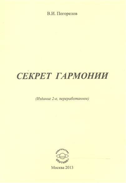 Погорелов В. Секрет гармонии