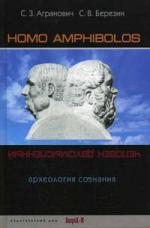 Агронович С., Березин С. Homo amphibolos Археология сознания homo intellectus