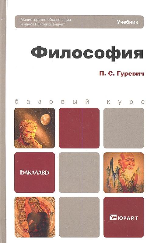 Гуревич П. Философия. Учебник для бакалавров гуревич п культурология
