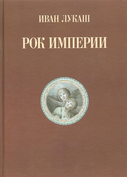 Рок Империи. Сочинения 1924-1940 гг.