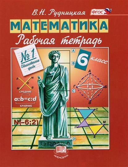 Рудницкая В.: Математика. 6 класс. Рабочая тетрадь № 1. Обыкновенные дроби