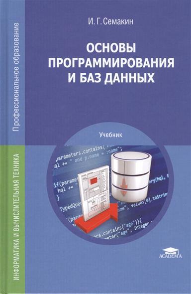 Основи интернет сети учебник