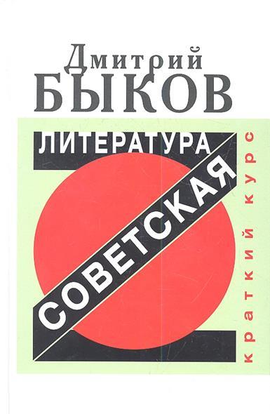 Быков Д.: Советская литература. Краткий курс