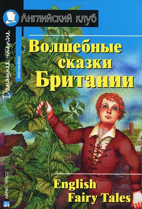 Волшебные сказки Британии Дом. чтение