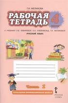 Рабочая тетрадь к учебнику Л.В. Кибиревой, О.А. Клейнфельд, Г.И. Мелиховой