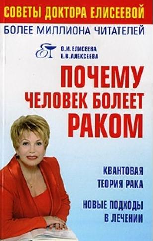 Алексеева Е., Елисеева О. Почему человек болеет раком
