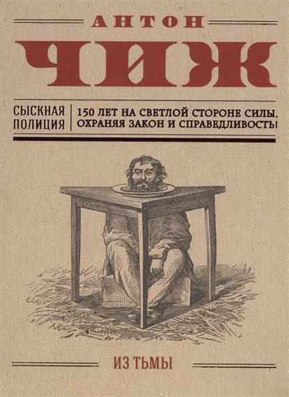Чиж А. Из тьмы. Роман ISBN: 9785699909322
