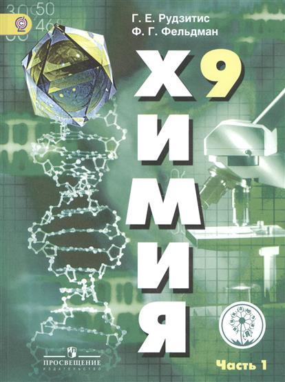 Химия. 9 класс. Учебник для общеобразовательных организаций. В двух частях. Часть 1. Учебник для детей с нарушением зрения