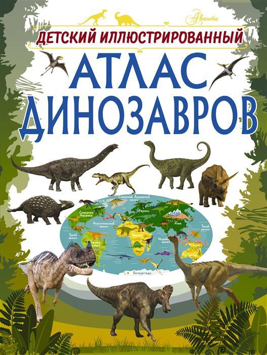 Барановская И. Детский иллюстрированный атлас динозавров маевская б атлас динозавров
