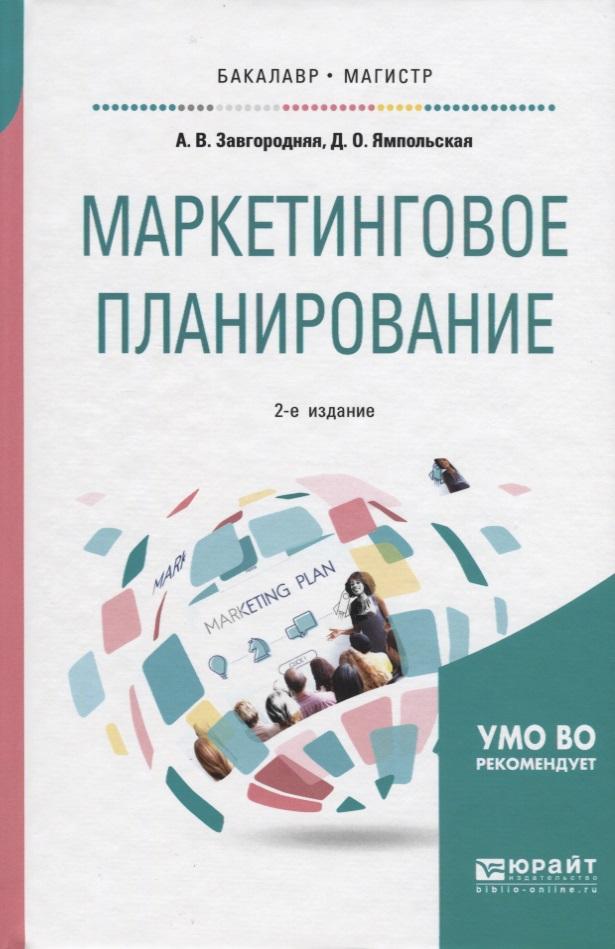 Завгородняя А., Ямпольская Д. Маркетинговое планирование. Учебное пособие для бакалавриата и магистратуры
