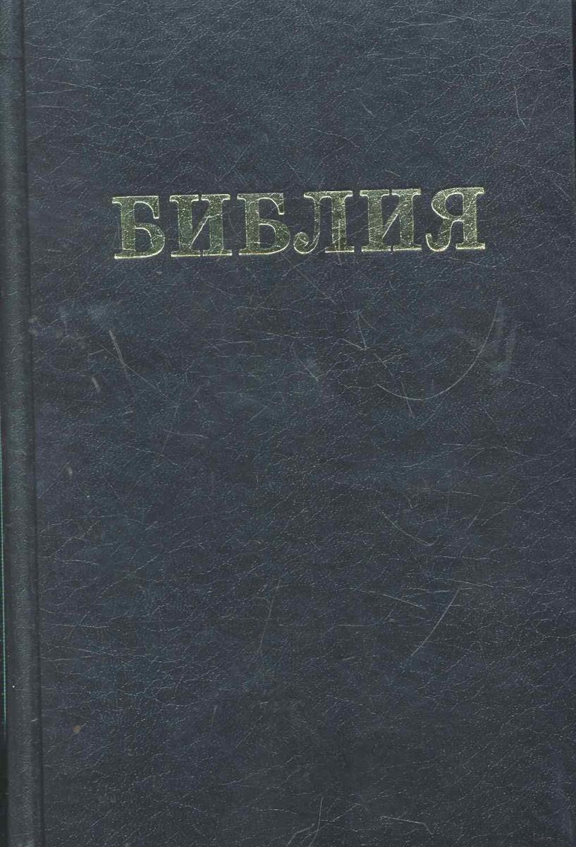 Библия Книги священного писания Ветхого и Нового Завета pro svet light mini par led 312 ir