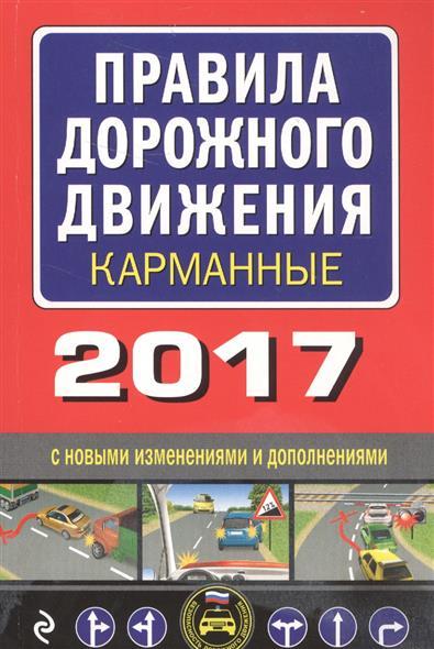 Правила дорожного движения карманные 2017 с новыми изменениями и дополнениями